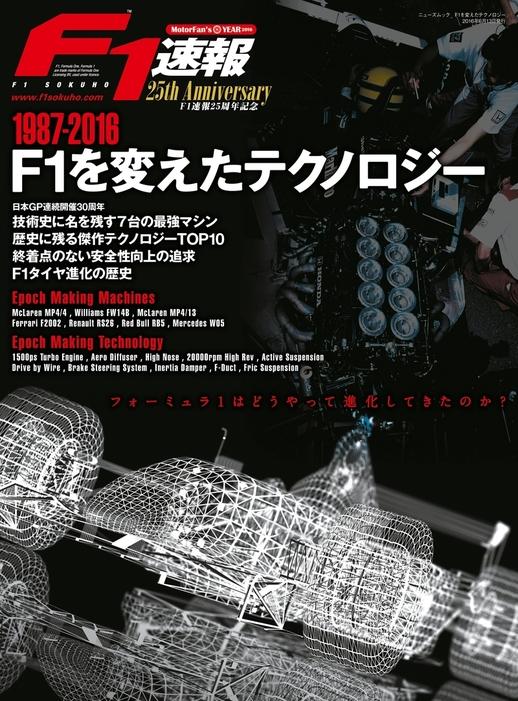 F1速報特別編集 1987-2016 F1を変えたテクノロジー-電子書籍-拡大画像