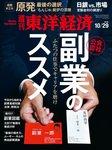 週刊東洋経済 2016年10月29日号-電子書籍