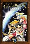 インジュカーシス 3巻-電子書籍
