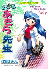 エン女医あきら先生 7巻-電子書籍