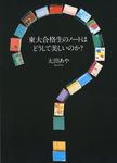 東大合格生のノートはどうして美しいのか-電子書籍