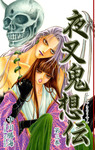 夜叉鬼想伝(3)-電子書籍
