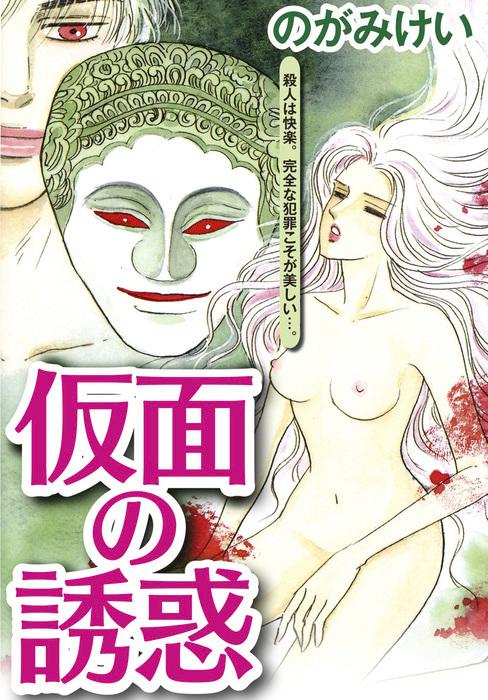 仮面の誘惑-電子書籍-拡大画像