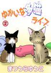 ゆかいな多猫ライフ2-電子書籍