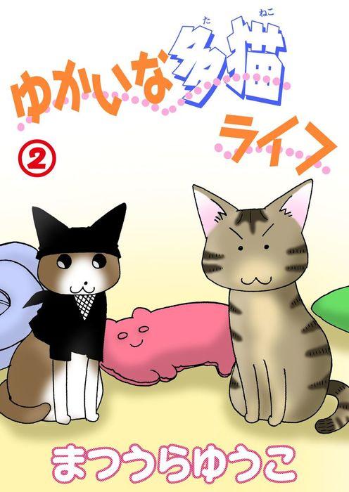ゆかいな多猫ライフ2-電子書籍-拡大画像