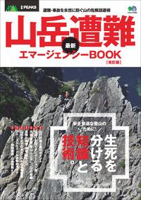 別冊PEAKS 山岳遭難 最新 エマージェンシーBOOK改訂版