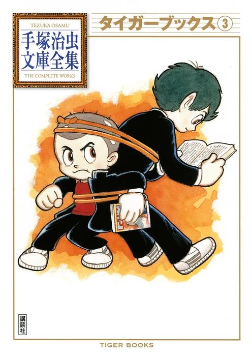 タイガーブックス 手塚治虫文庫全集(3)拡大写真