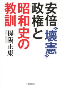 """安倍""""壊憲""""政権と昭和史の教訓"""