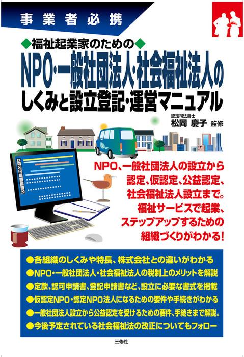 福祉起業家のためのNPO・一般社団法人・社会福祉法人のしくみと設立登記・運営マニュアル-電子書籍-拡大画像