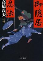 「御隠居忍法」シリーズ