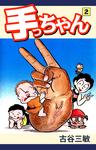 手っちゃん(2)-電子書籍