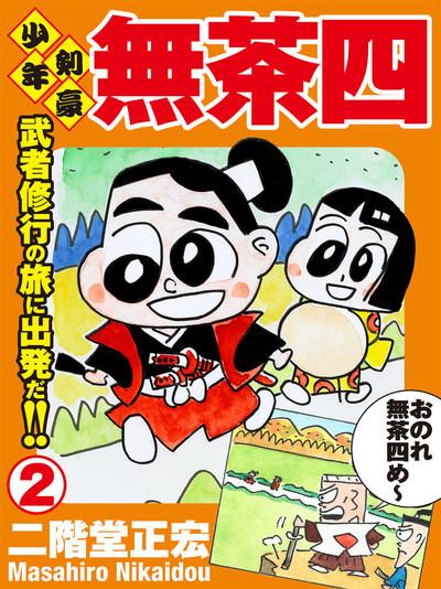 少年剣豪 無茶四 2巻-電子書籍