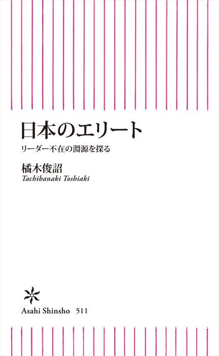日本のエリート リーダー不在の淵源を探る-電子書籍-拡大画像