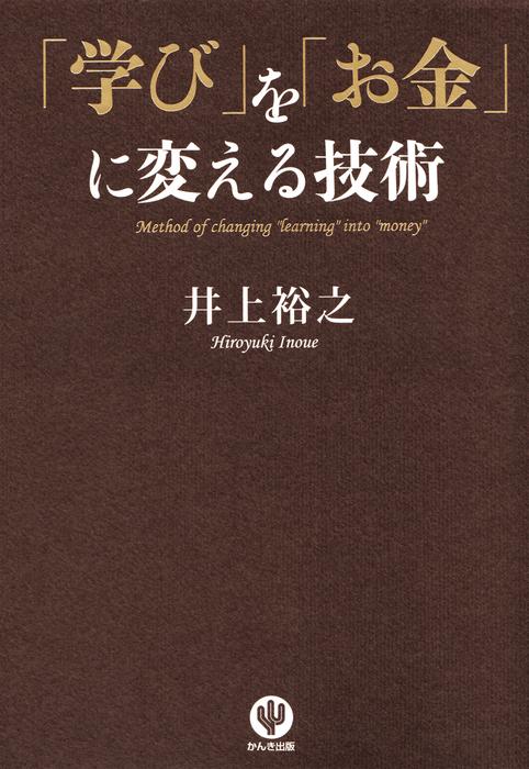 「学び」を「お金」に変える技術-電子書籍-拡大画像