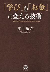 「学び」を「お金」に変える技術-電子書籍
