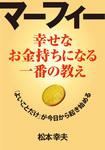 マーフィー 幸せなお金持ちになる一番の教え-電子書籍