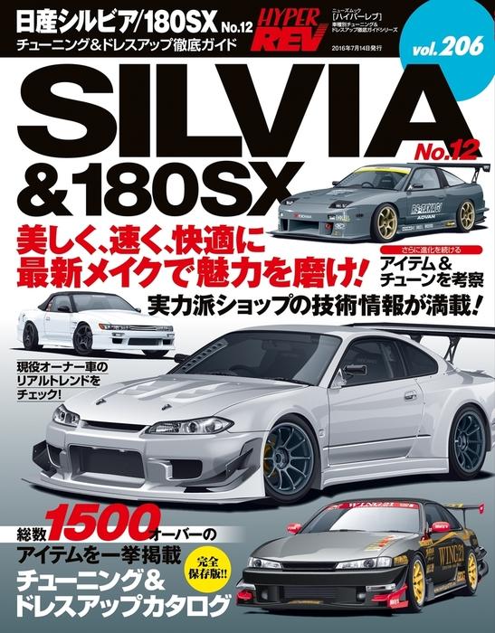 ハイパーレブ Vol.206 日産シルビア/180SX No.12拡大写真