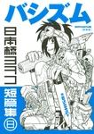 新装版 バシズム 日本橋ヨヲコ短篇集-電子書籍