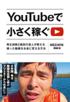 YouTubeで小さく稼ぐ-電子書籍