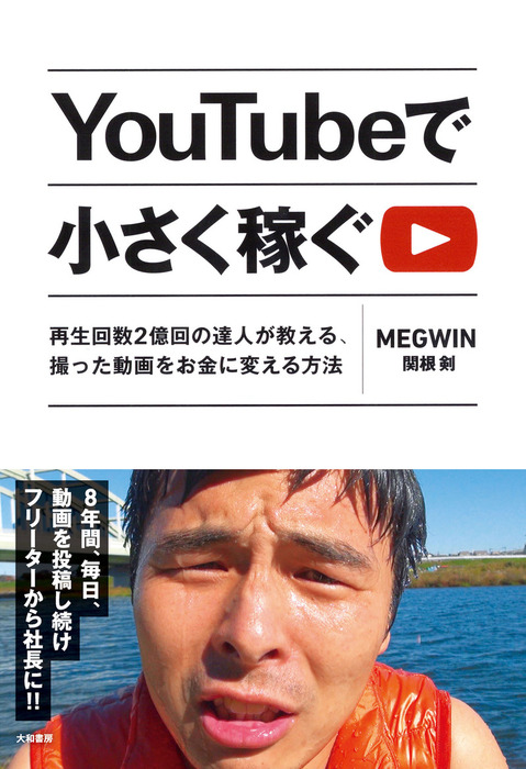 YouTubeで小さく稼ぐ-電子書籍-拡大画像