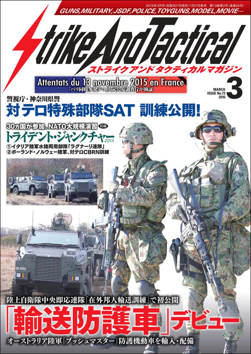 Strike And Tactical 2016年 3月号拡大写真