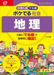中学入試でる順 ポケでる 社会 地理(三訂版)-電子書籍