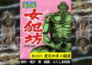 【ヨココミ】女犯坊 第2部大奥篇(19)-電子書籍