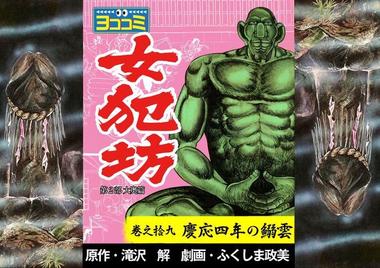 【ヨココミ】女犯坊 第2部大奥篇(19)-電子書籍-拡大画像