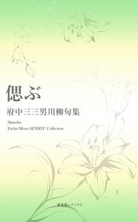 川柳句集 偲ぶ-電子書籍