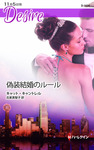 偽装結婚のルール-電子書籍