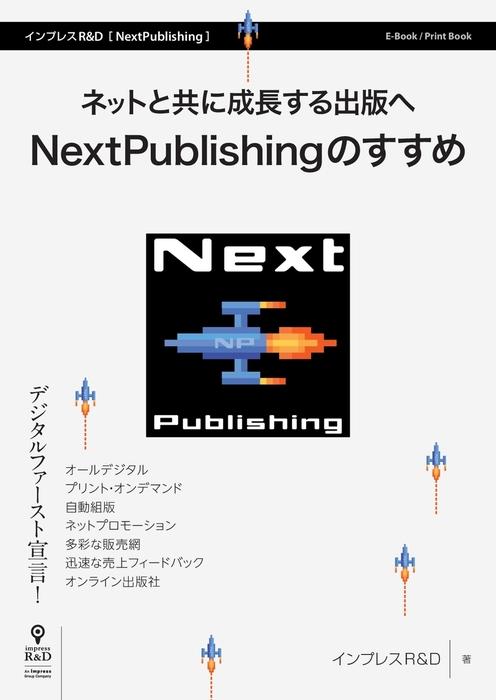 ネットと共に成長する出版へ NextPublishingのすすめ拡大写真