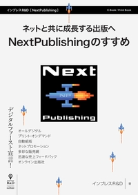 ネットと共に成長する出版へ NextPublishingのすすめ-電子書籍