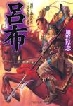 呂布 「飛将」と謳われた三国志最強の武将-電子書籍