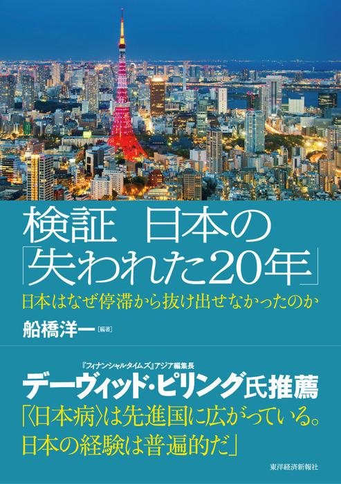 検証 日本の「失われた20年」―日本はなぜ停滞から抜け出せなかったのか拡大写真