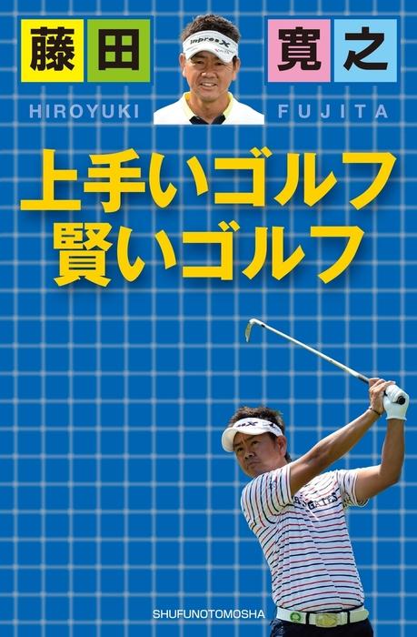 藤田寛之 上手いゴルフ 賢いゴルフ拡大写真