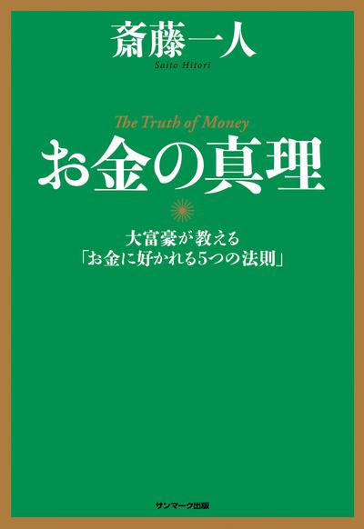 お金の真理-電子書籍