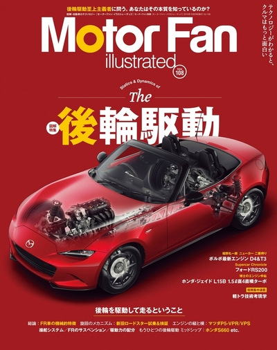 Motor Fan illustrated Vol.108-電子書籍