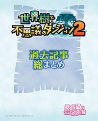 週刊ファミ通 2017年9月7・14日合併号 特典小冊子