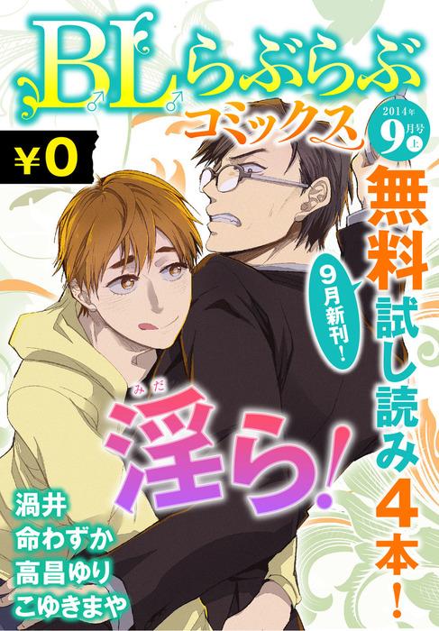 ♂BL♂らぶらぶコミックス 無料試し読みパック 2014年9月号 上(Vol.7)拡大写真