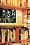 木皿食堂 : 2 6粒と半分のお米-電子書籍