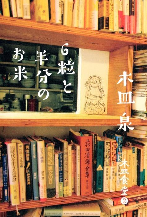 木皿食堂 : 2 6粒と半分のお米-電子書籍-拡大画像