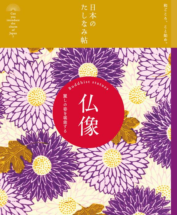 日本のたしなみ帖 仏像拡大写真