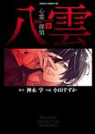 心霊探偵八雲(3)-電子書籍