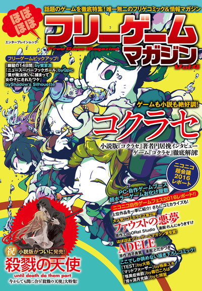 ほぼほぼフリーゲームマガジン Vol.4-電子書籍