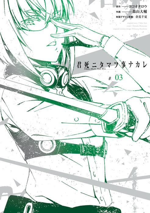 君死ニタマフ事ナカレ 3巻拡大写真