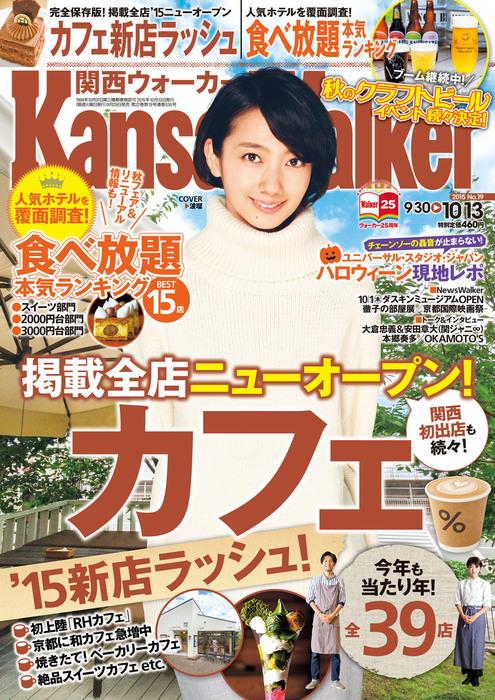 KansaiWalker関西ウォーカー 2015 No.19拡大写真