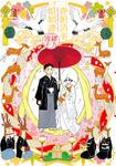 鹿娘清美婚姻譚-電子書籍