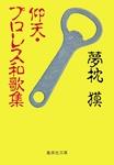 仰天・プロレス和歌集-電子書籍