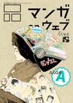 マンガ on ウェブ第5号 side-A-電子書籍