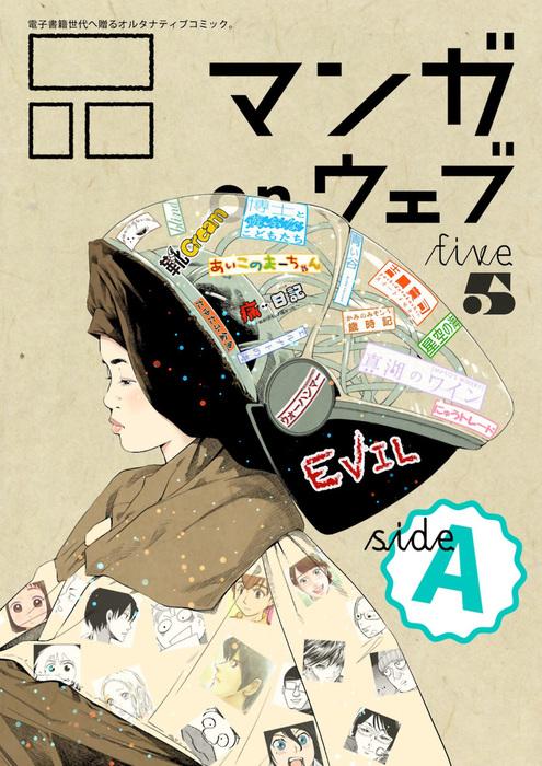 マンガ on ウェブ第5号 side-A-電子書籍-拡大画像